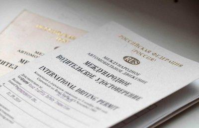 Обложка международного водительского удостоверения