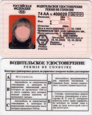 Старое водительское удостоверение - пластиковая карта