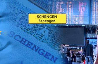 шенгенская виза. постер