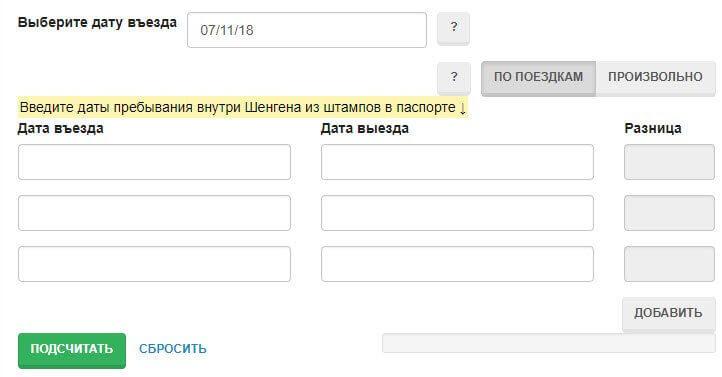 визовый калькулятор на русском
