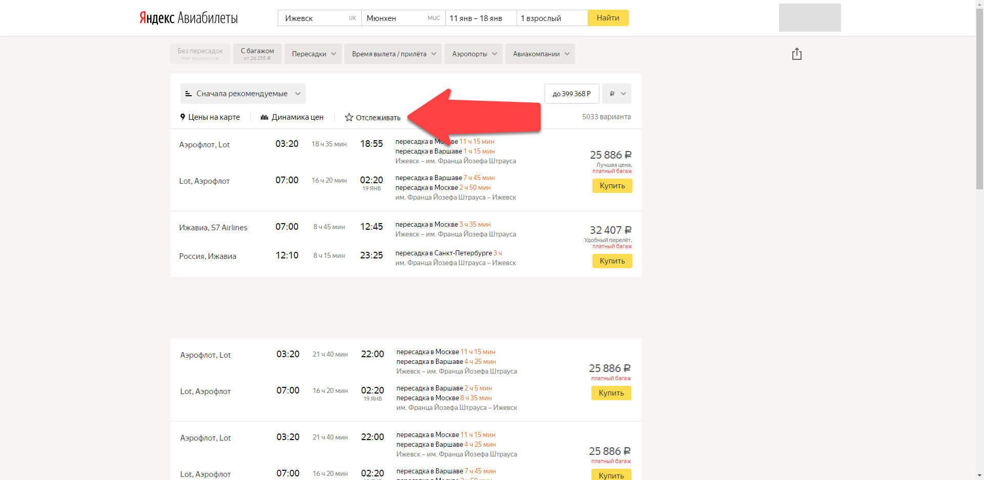 Как отслеживать цену в Яндекс Авиабилеты