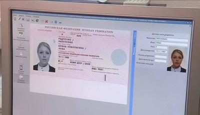 Проверка данных на загранпаспорте