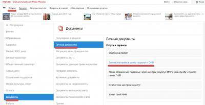 Записаться на приём в МФЦ для москвичей. Сайт mos.ru