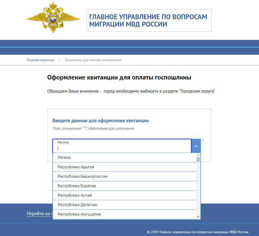 Оформление квитанции для оплаты госпошлины на сайте МВД