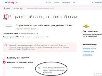 Запись в ГУВМ МВД на сайте Госуслуги