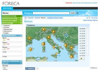 Погода в разных местах на карте