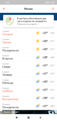 Прогноз на 10 дней