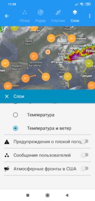 Температура и ветер на карте