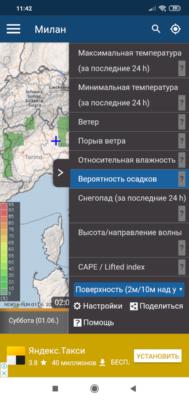Meteoblue. Карты