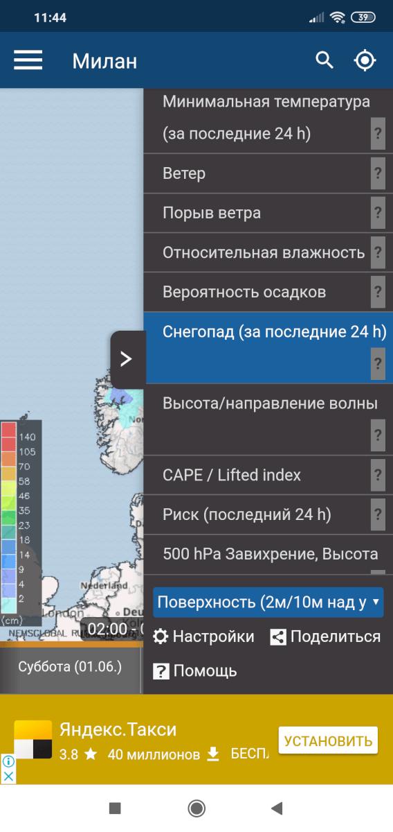 Meteoblue. Карты. Снегопад
