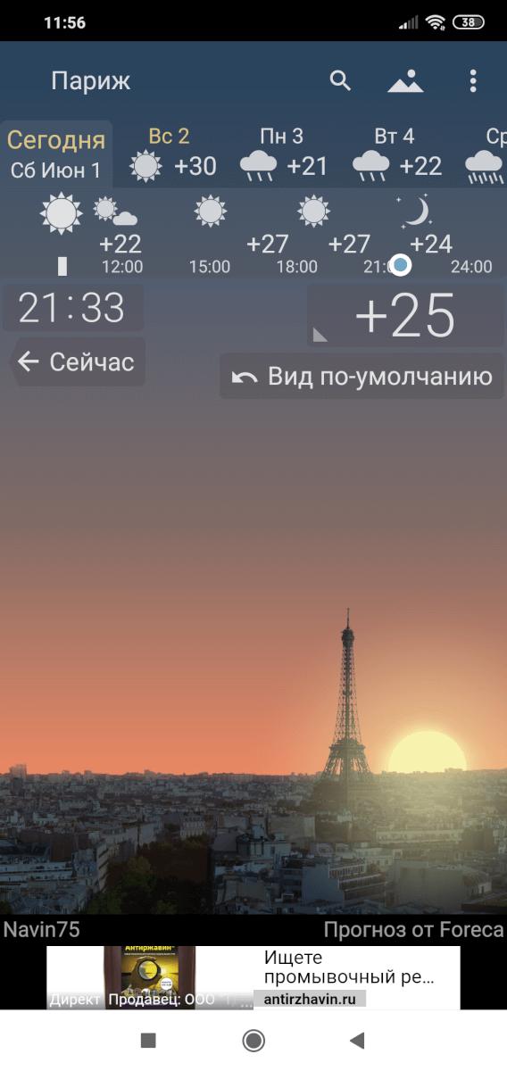 YoWindow. Погода в Париже вечером