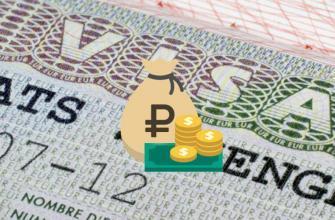 шенгенская виза стоимость