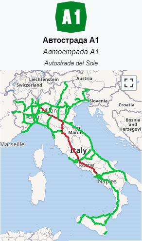 Итальянская автострада А1