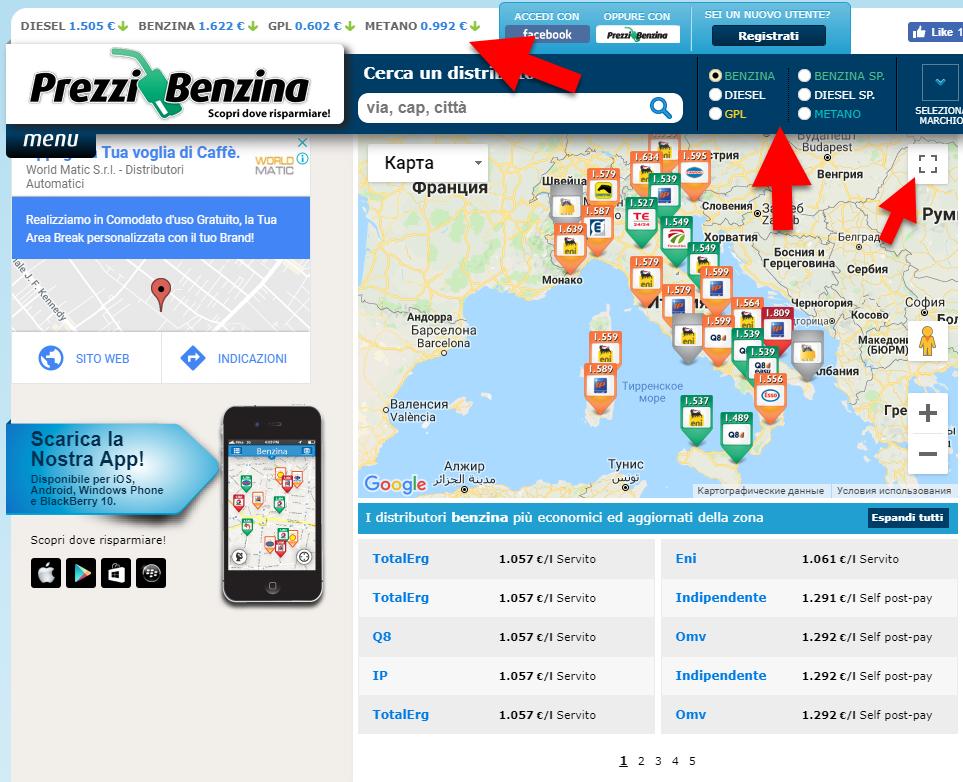 Сайт с итальянскими АЗС prezzibenzina.it